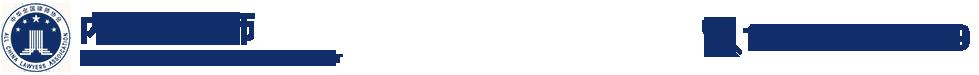 内蒙古万博max手机版注册